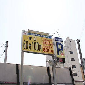 福原町タツミ第18駐車場